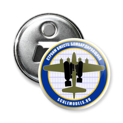 Магнит-открывашка Откр-шка Бомбардировщики 58