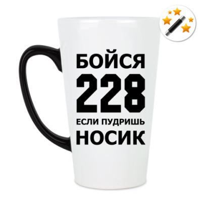 Кружка-хамелеон Бойся 228