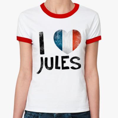 Женская футболка Ringer-T I LOVE JULES