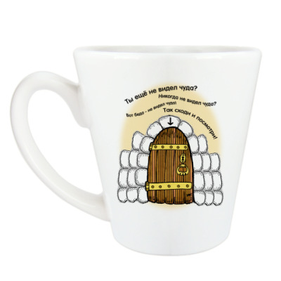 Чашка Латте Ты еще не видел чуда?