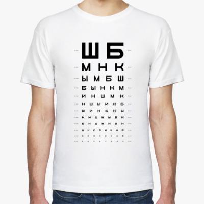 Футболка Таблица проверки зрения ШБМНК