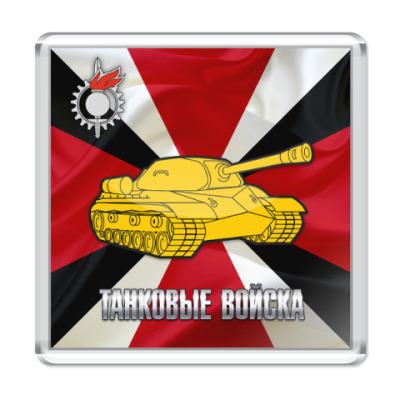 Магнит Танковые войска