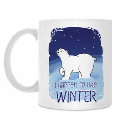 Кружка I Happen to Like Winter: и все-таки мы любим зиму!