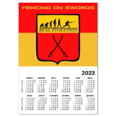 Календарь фехтование на саблях