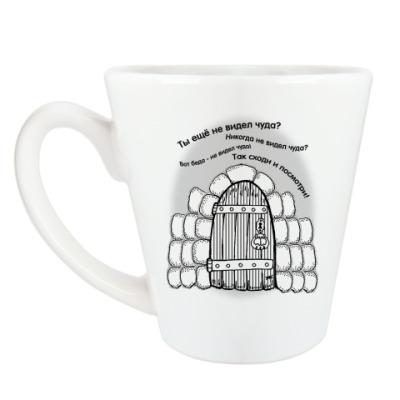 Чашка Латте Ты еще на видел чуда?