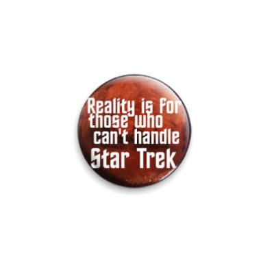 Значок 25мм Reality vs Star Trek (STR31)