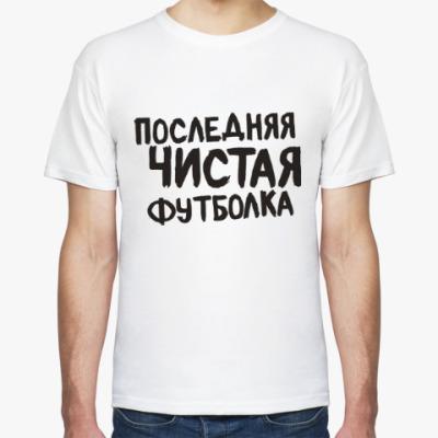 Футболка последняя чистая футболка