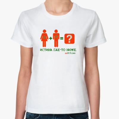 Классическая футболка seX-Files