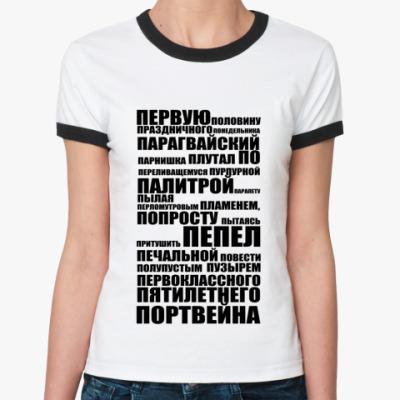 Женская футболка Ringer-T все на П