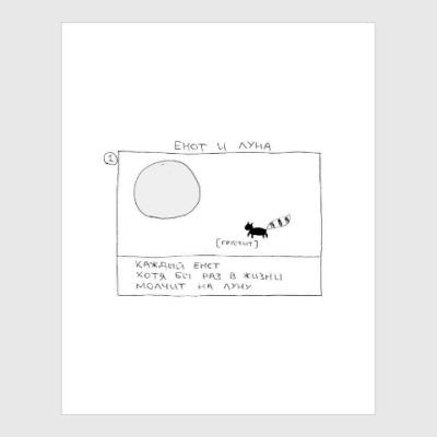 Постер Постер 20 х 25 см - енот и луна