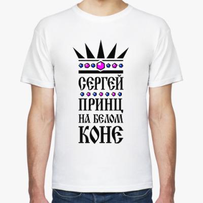 Футболка Сергей, принц на белом коне