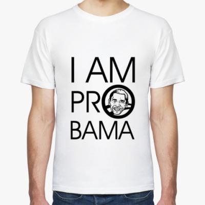 Футболка I am pro obama