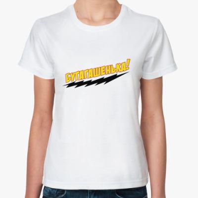 Классическая футболка бугагашенька