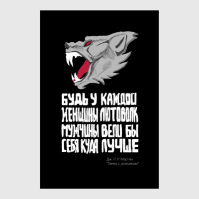 Постер Постер Лютоволк