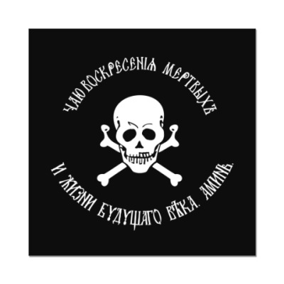 Наклейка (стикер) Символ Веры