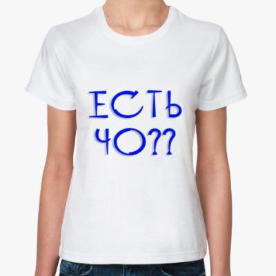 Классическая футболка Есть чо??