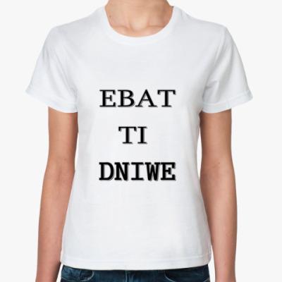 Классическая футболка Днище