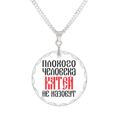 Кулон Катя