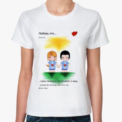 Классическая футболка Любовь это...