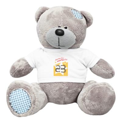 Плюшевый мишка Тедди 23 февраля