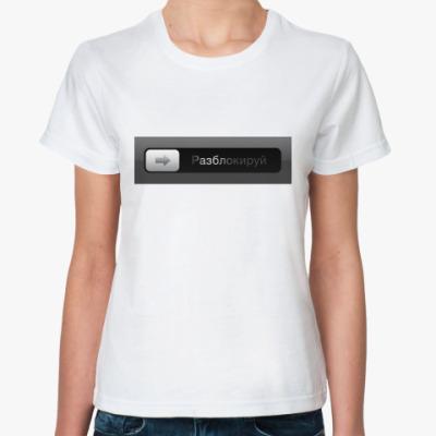Классическая футболка Разблокируй! (женская)