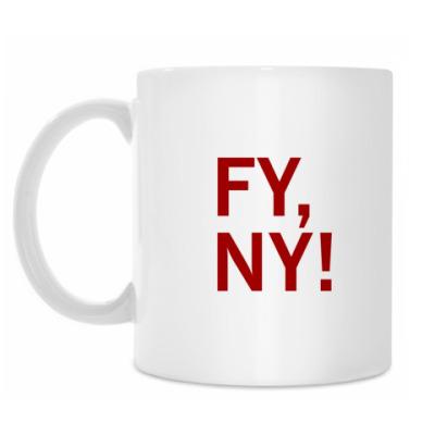 Кружка FY, NY!