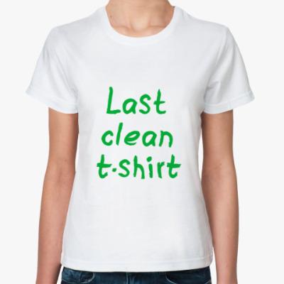 Классическая футболка Последняя чистая майка!