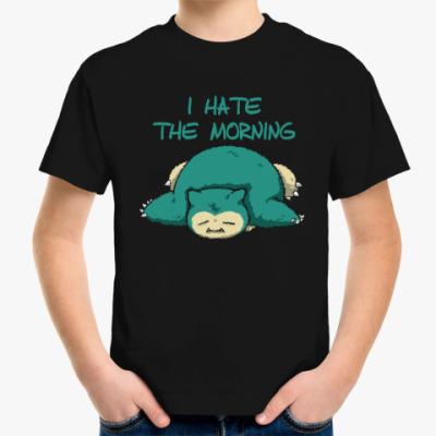 Детская футболка Я ненавижу утро