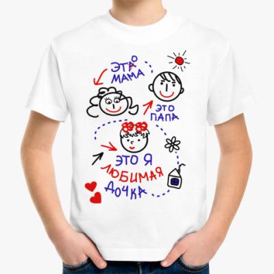 Детская футболка  Это - Я, любимая дочка!
