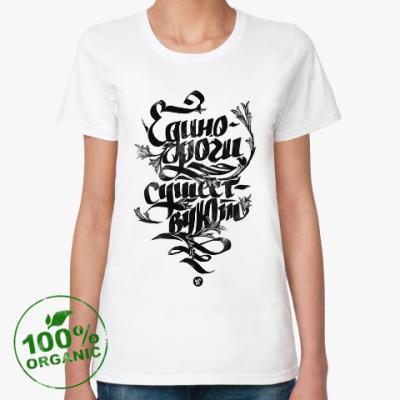 Женская футболка из органик-хлопка Единороги существуют