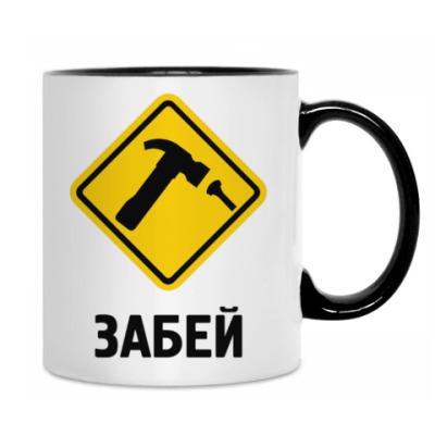 Двухсторн.Забей (mug.bl)