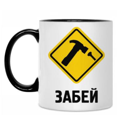 Кружка Двухсторн.Забей (mug.bl)
