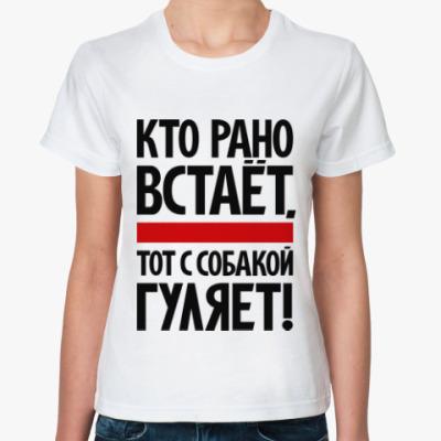 Классическая футболка Кто рано встает, тот с собакой