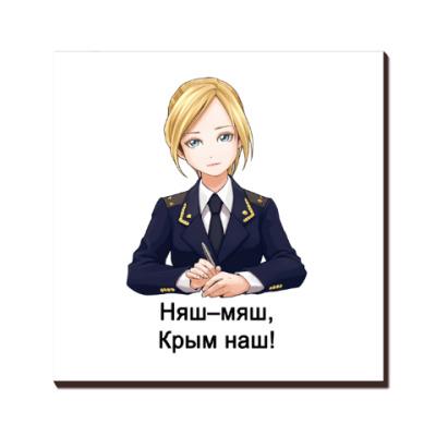 Няш–мяш, Крым наш!