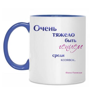Кружка Привет от Раневской