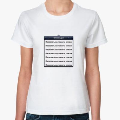 Классическая футболка Список (женская)
