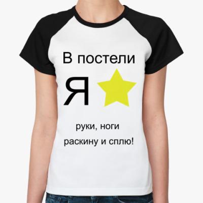 Женская футболка реглан звезда в постели