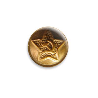 Значок 25мм  Советская пуговица