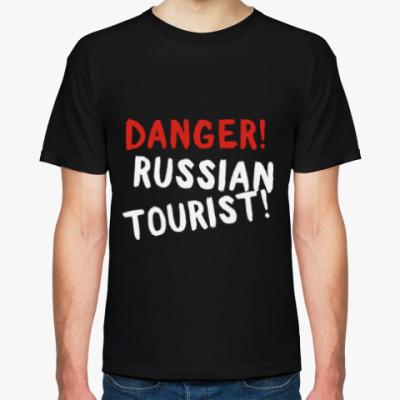 Футболка опасно! русский турист!