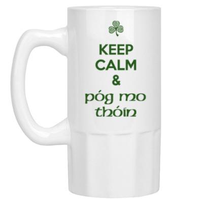 Пивная кружка KEEP CALM & póg mo thóin