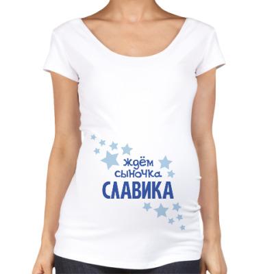Футболка для беременных Ждём сыночка Славика
