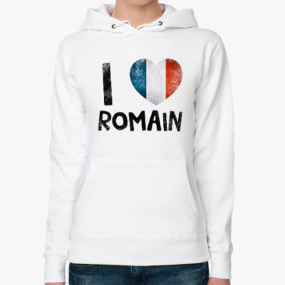 Женская толстовка худи I LOVE ROMAIN