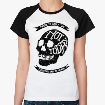 Женская футболка реглан Игра престолов. Не сегодня