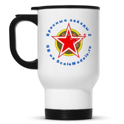 Кружка-термос Кружка- RedStars 2 ст.