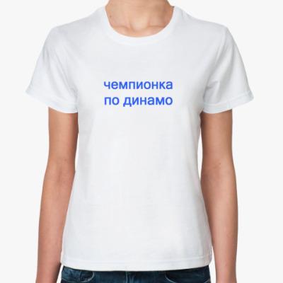 Классическая футболка чемпионка по динамо