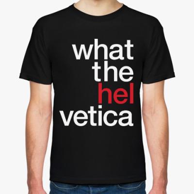 Футболка what the helvetica