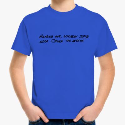 Детская футболка НС (подпись: А.Кортнев)