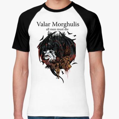 Футболка реглан Valar Morghulis Игра престолов