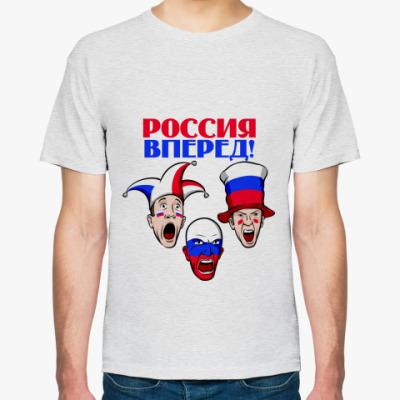 Футболка Спортивная Россия вперёд!