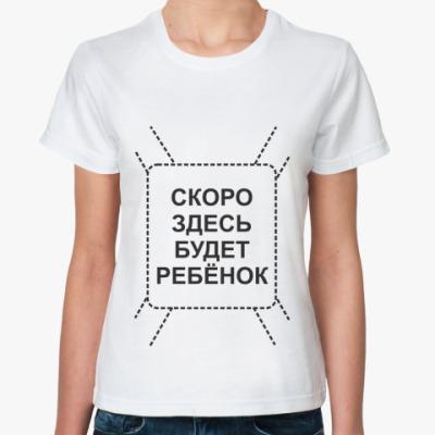 Классическая футболка Скоро здесь будет ребёнок